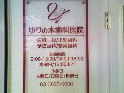 ゆりの木歯科医院様